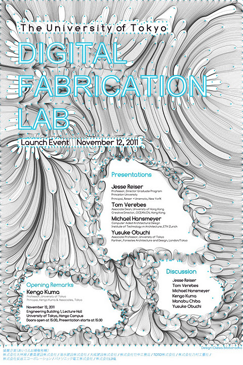 digital fabrication lab launch event the university of tokyo advanced design studies
